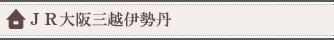 JR大阪三越伊勢丹